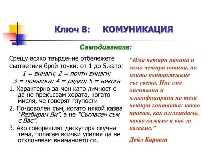 Ключ 8:     КОМУНИКАЦИЯ