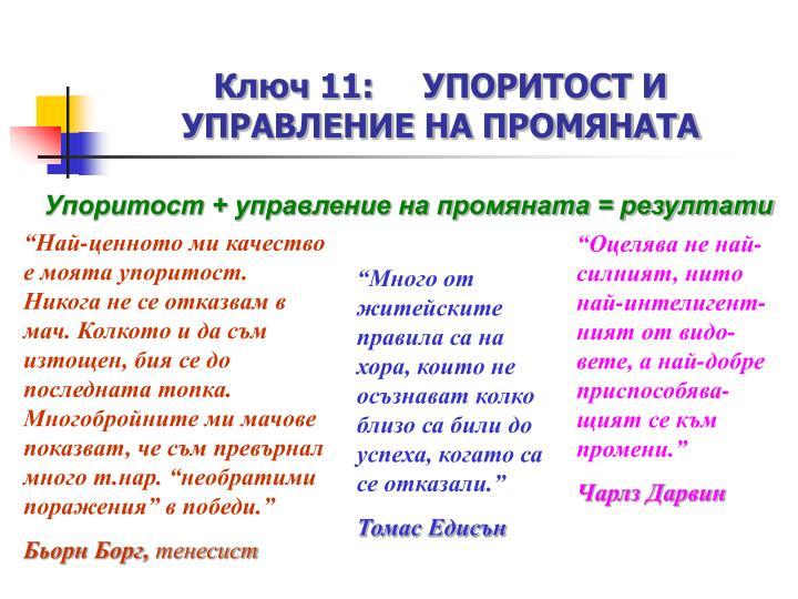 Ключ 11:     УПОРИТОСТ И УПРАВЛЕНИЕ НА ПРОМЯНАТА