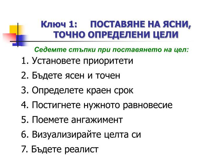 Ключ 1:     ПОСТАВЯНЕ НА ЯСНИ,