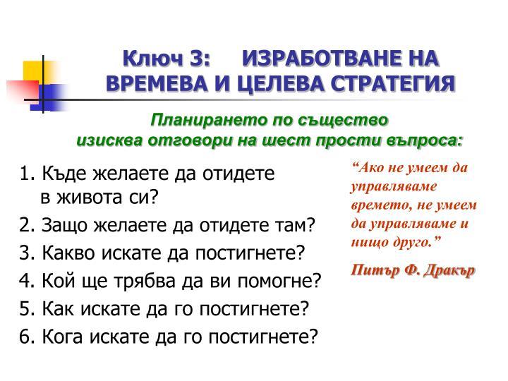 Ключ 3:     ИЗРАБОТВАНЕ НА ВРЕМЕВА И ЦЕЛЕВА СТРАТЕГИЯ