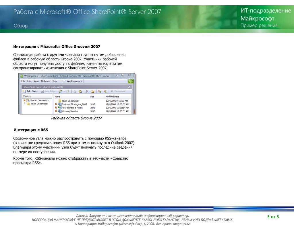 Интеграция с Microsoft