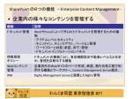sharepoint enterprise content management