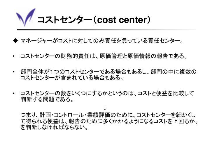 コストセンター(