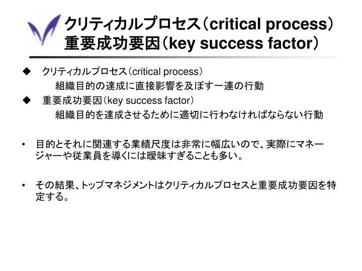 クリティカルプロセス(