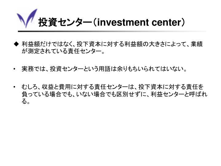 投資センター(
