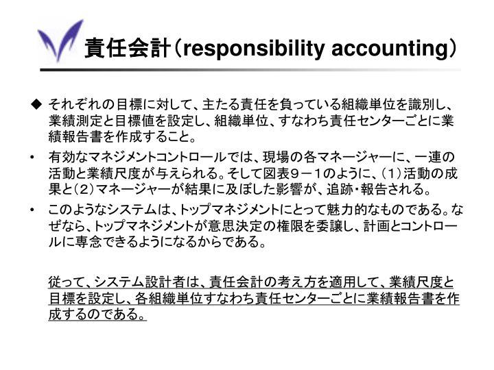 責任会計(