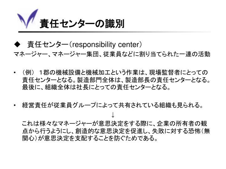 責任センターの識別
