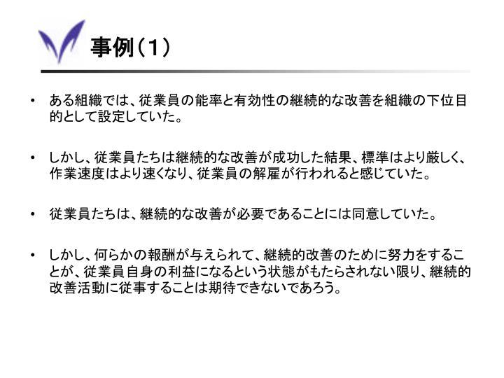 事例(1)