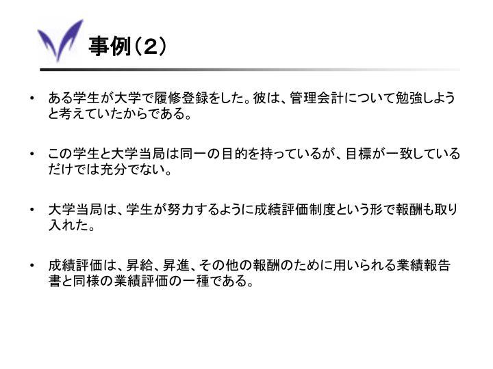 事例(2)
