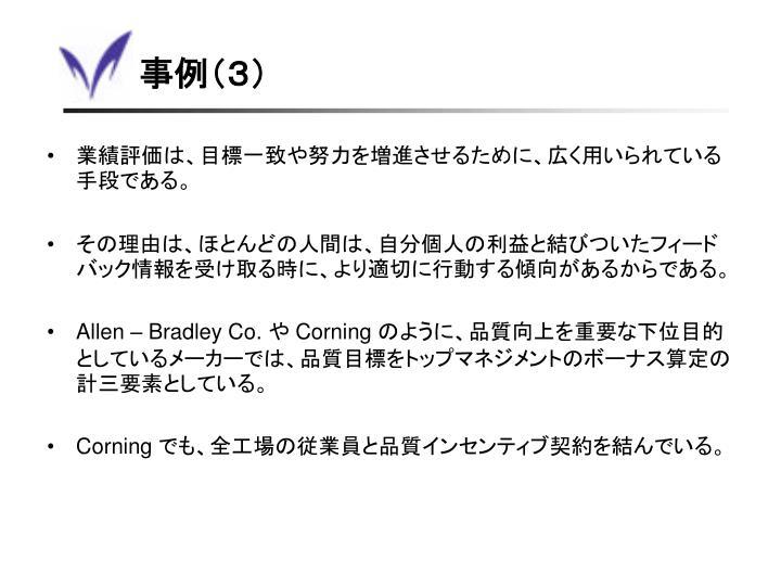 事例(3)