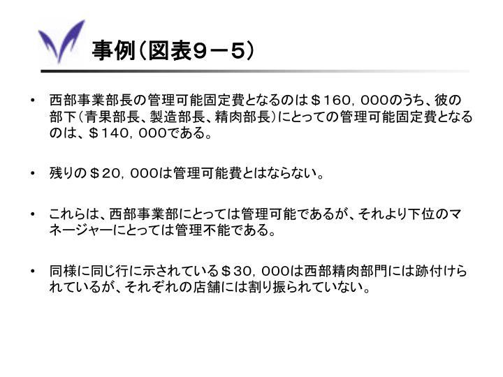 事例(図表9-5)