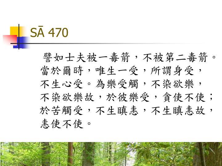 SĀ 470