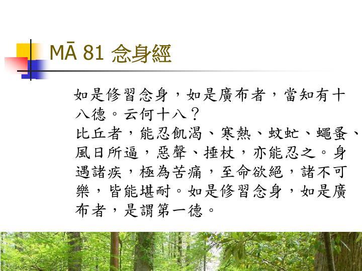 MĀ 81