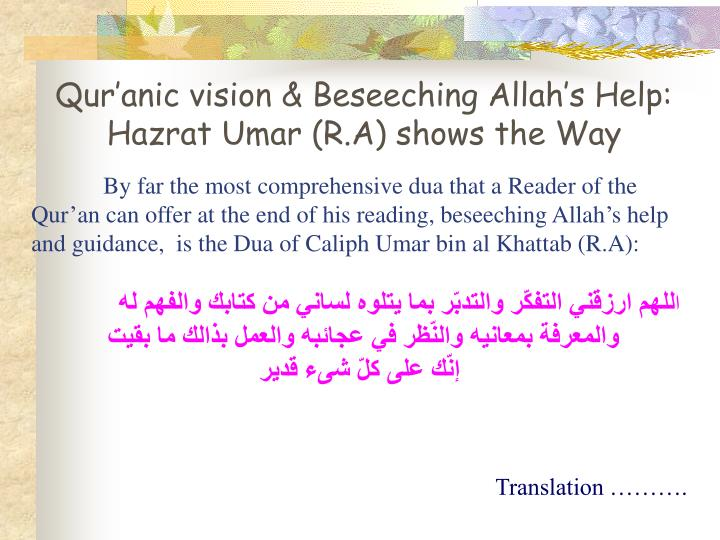 Qur'anic vision & Beseeching Allah's Help: