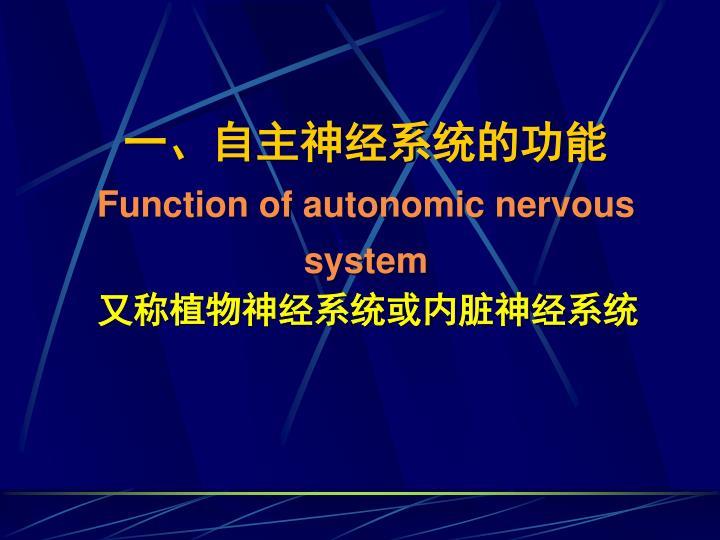 一、自主神经系统的功能