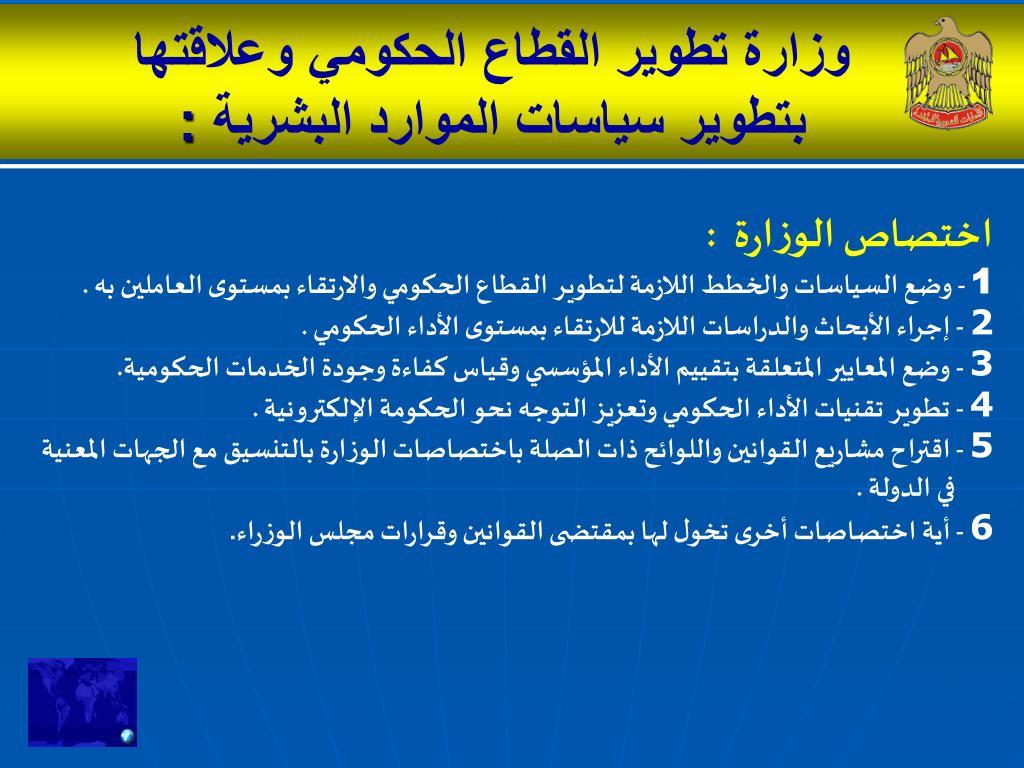 وزارة تطوير القطاع الحكومي وعلاقتها بتطوير