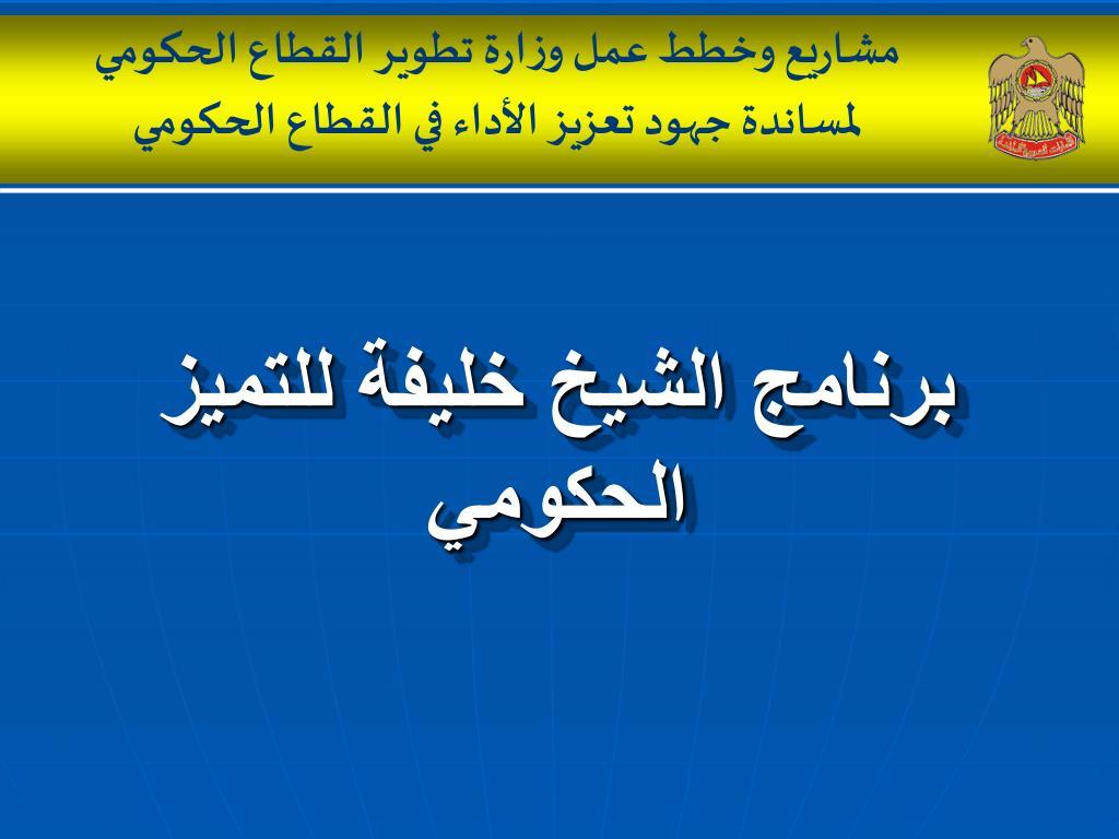 مشاريع وخطط عمل وزارة تطوير القطاع الحكومي لمساندة جهود