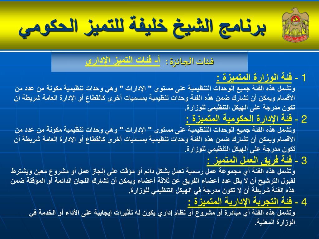 برنامج الشيخ خليفة للتميز الحكومي