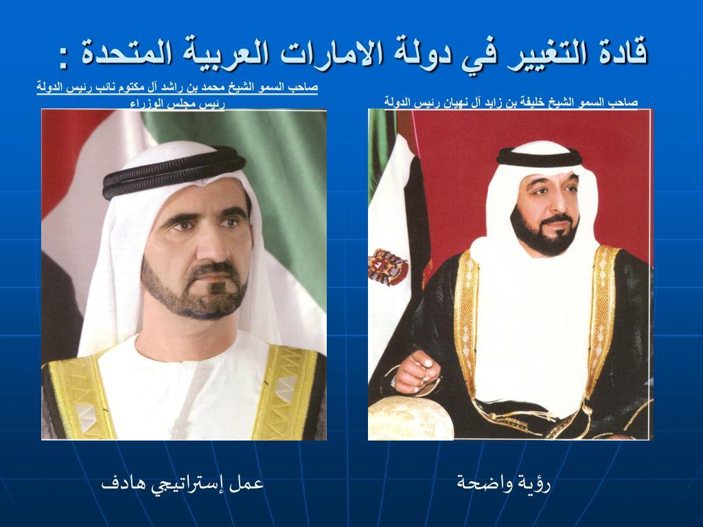 قادة التغيير في دولة الامارات العربية المتحدة :