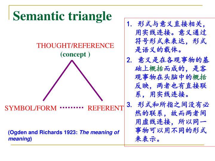 1. 形式与意义直接相关,用实线连接。意义通过符号形式来表达,形式是语义的载体。
