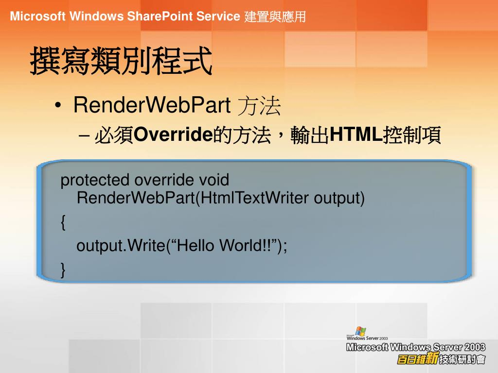 protected override void RenderWebPart(HtmlTextWriter output)