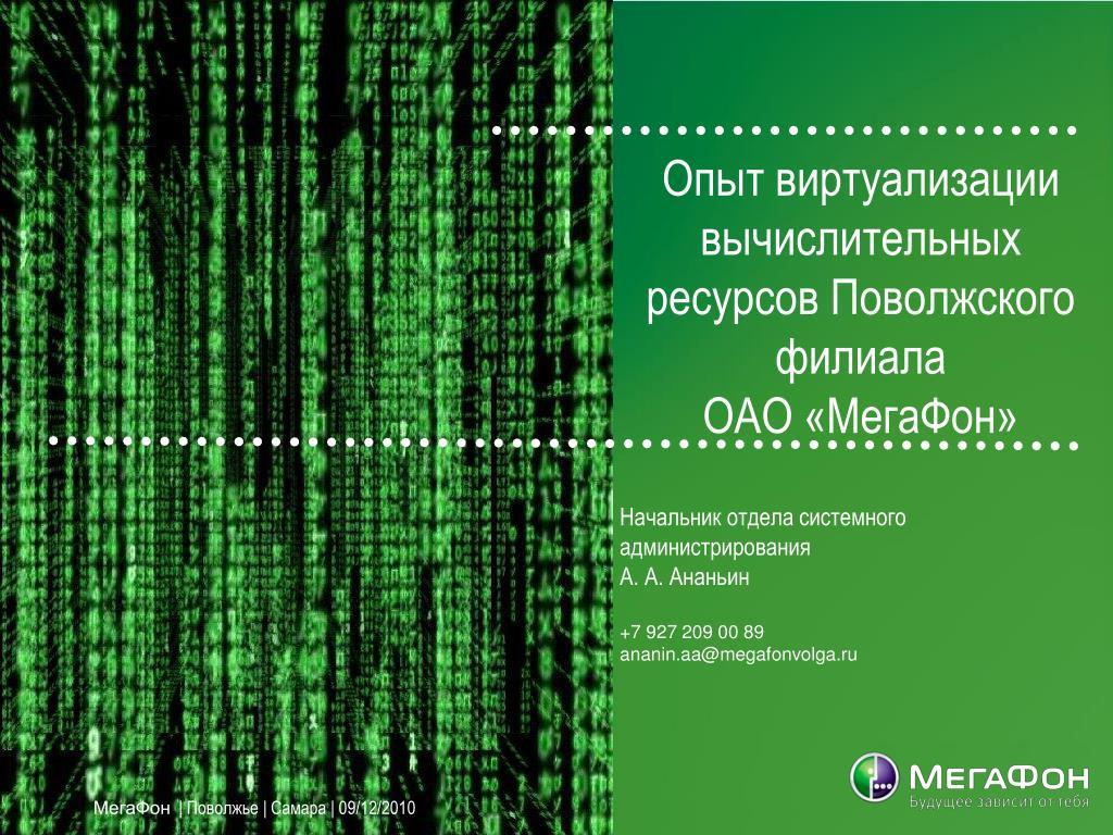 Опыт виртуализации вычислительных ресурсов Поволжского филиала