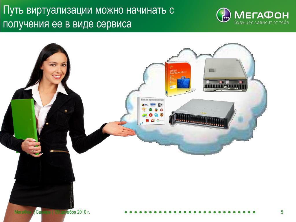Путь виртуализации можно начинать с получения ее в виде сервиса