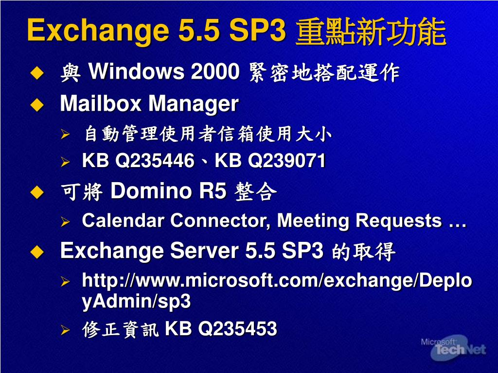Exchange 5.5 SP3