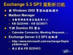 exchange 5 5 sp3