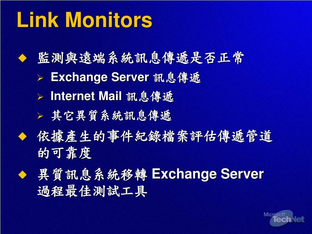 Link Monitors