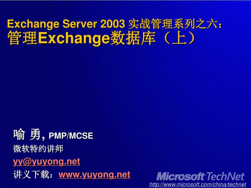 Exchange Server 2003 实战管理系列之六: