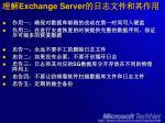 exchange server9