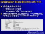 information store11