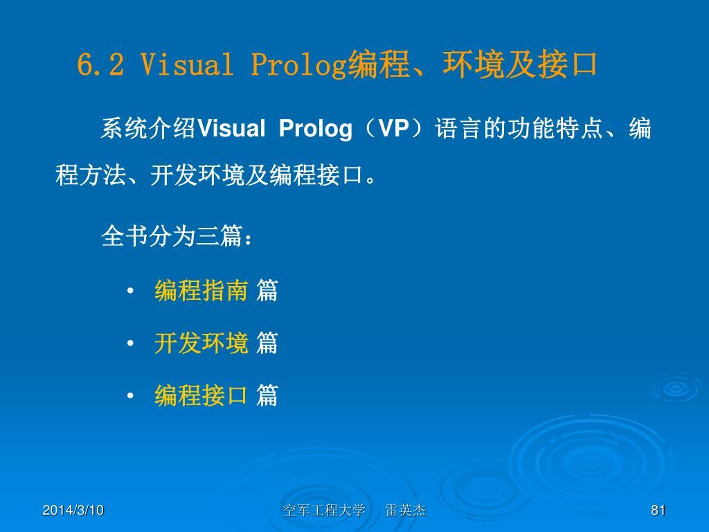 6.2 Visual Prolog