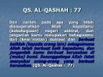 qs al qashah 77
