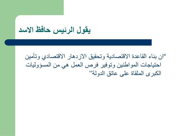 يقول الرئيس حافظ الاسد