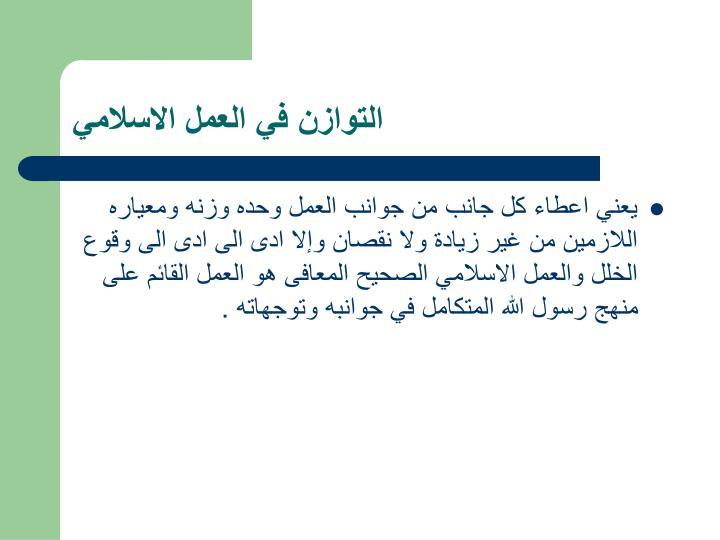 التوازن في العمل الاسلامي