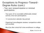 exceptions to progress toward degree rules cont3