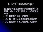 1 knowledge