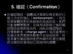 5 confirmation
