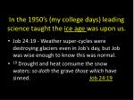 in the 1950 s my college days leading science taught the ice age was upon us