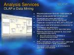 analysis services olap data mining
