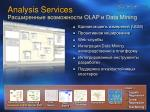 analysis services olap data mining11