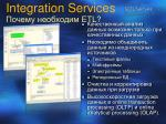 integration services etl