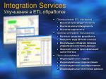 integration services etl8