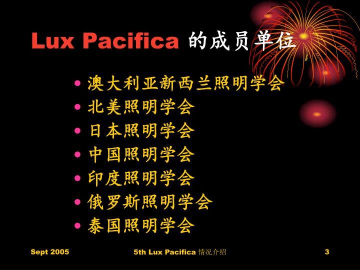 Lux pacifica1