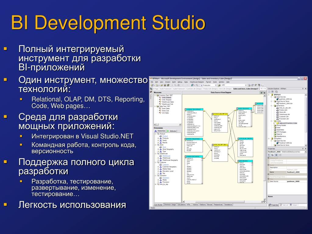 BI Development Studio