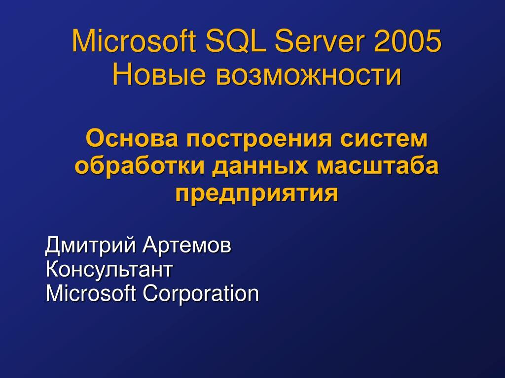microsoft sql server 2005 l.