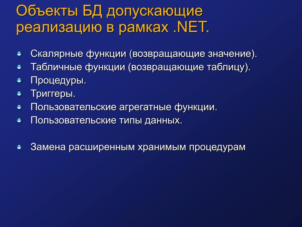 Объекты БД допускающие реализацию в рамках .