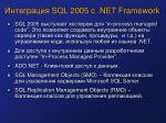 sql 2005 net framework